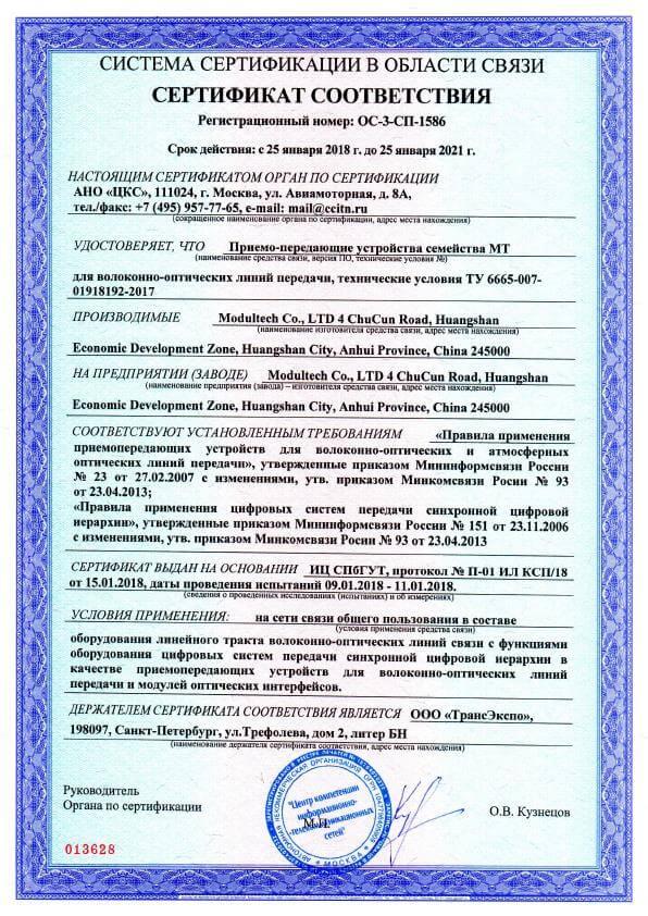 Сертификат Modultech