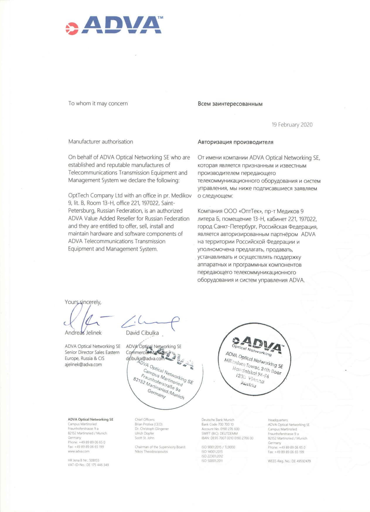 ADVA сертификат